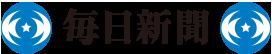 logo-mainichi1
